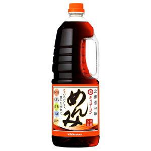 キッコーマン めんみ 1.8L 6本セット 醤油 業務用 北海道の味 ZIP カンブリア宮殿