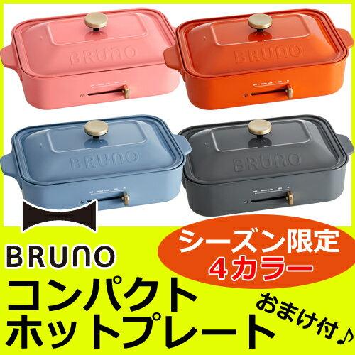 数量限定おまけ付き♪ BRUNO コンパクト ホットプレート シーズン限定カラー BOE-021 プレゼント
