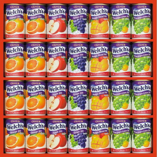 【送料無料】カルピス ウェルチ 100%果汁 WS30 ギフト ジュース 贈り物 内祝い セット 果汁100% ジュース ギフト ジュース 詰め合わせ ジュース ギフト 送料無料 ジュース ギフト 100% ジュース 缶 ジュース 100%