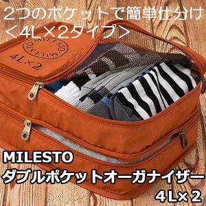 MILESTO ダブルポケットオーガナイザー 4L×2【メール便でお届け】トラベル トラベルグッツ 旅行 折り畳み ケース 旅行 バッグ  MILESTO ミレスト イデアインターナショナル IDEA