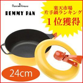 【送料無料】平野レミ レミパン イエロー (24cm) フライパン IH・ガス対応 キッチン 鍋 RHF-200