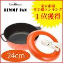 レミパン(24cm) オレンジ フライパン キッチン 鍋 RHF-200 調理器具