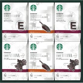 スターバックスオリガミドリップコーヒーギフト SB-50S セット ギフト コーヒー ドリップコーヒー スターバックス ギフト/御礼/お返し/プレゼント/御祝/内祝/結婚/引出物