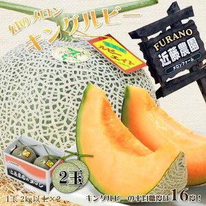 北海道ふらの産 山部 キングルビー メロン 2玉 2kg以上 富良野 お中元 夏ギフト 赤肉