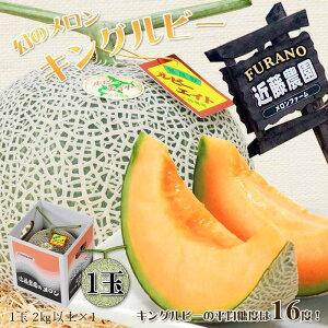 北海道ふらの産 山部 キングルビー メロン 1玉 2kg以上 富良野 お中元 夏ギフト 赤肉