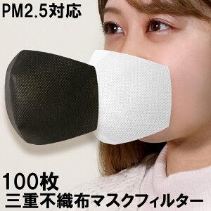 あす楽・100枚セット マスク フィルター マスク用 PM2.5 マスクフィルター 使い捨て 夏用 不織布 在庫あり シート カバー ウイルス ウイルス飛沫 カット 不織布シート 3層 ウイルス対応 取り換