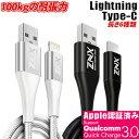 【100kgの超耐久ケーブル】20cm/30cm/50cm/1m/1.5m/2m/充電 ケーブル Lightning ライトニングケーブル Type-C USBケー…