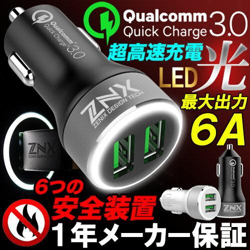 QC3.0 x 2ポート 小型 高出力 6A 36W シガーソケット USB LED ライト 充電器 チャージャー 急速充電 カーチャージャー Qualcomm Quick Charge 3.0 2口 12v 24v 大型車 iPhone スマホ スマートフォン タブレット アイコス モバイルバッテリー ゲーム機 対応 クイックチャージ