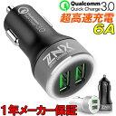 QC3.0 x 2ポート 小型 高出力 6A 36W シガーソケット USB LED ライト 充電器 チャージャー 急速充電 カーチャージャー…