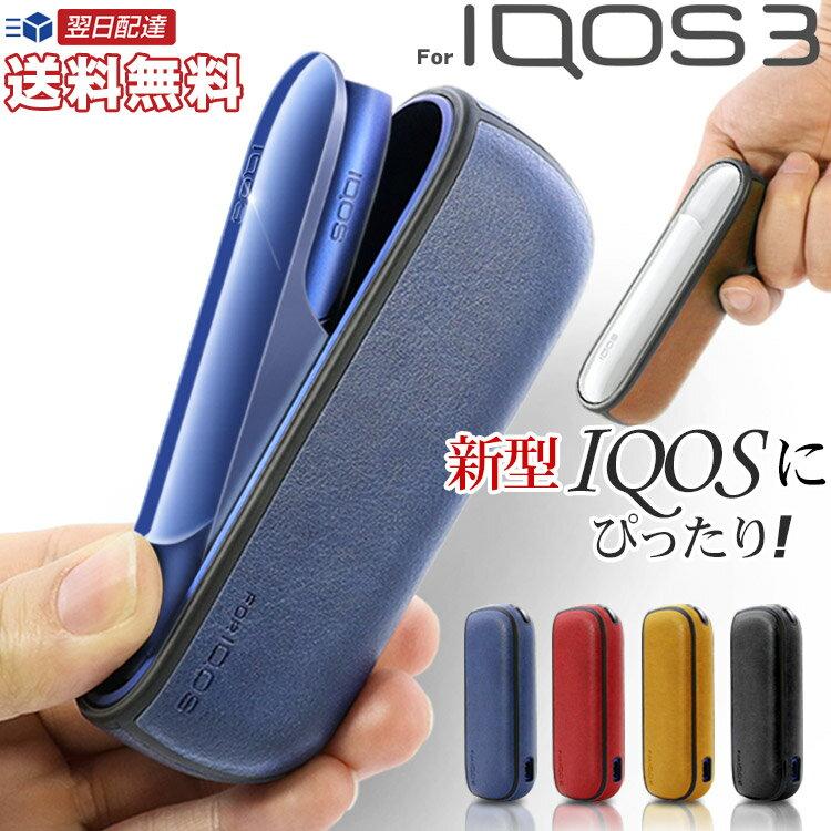 IQOS3 専用ケース アイコス アイコス3 ケース アイコスケース IQOSケース 3 電子タバコケース アイコスカバー 加熱式タバコ入れ 加熱型タバコ アイコス3ケース IQOS3 新型アイコス 電子タバコカバー シンプル