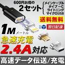 送料無料【2セット600円OFF】1.0m 充電ケーブル 高速 データ伝送 USB iPhone ケーブル 1m 充電 iqos マグネット type-…