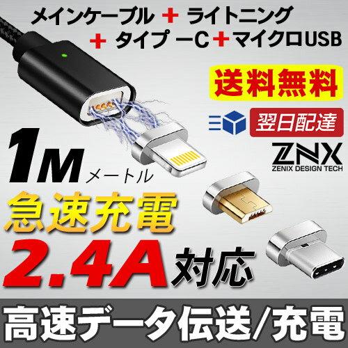 送料無料 1.0m 充電ケーブル 高速 データ伝送 USB iPhone ケーブル 1m 充電 iqos マグネット type-c タイプc セット usbケーブル スマホ micro usb アンドロイド android スマホケーブル 急速充電 2.4A アイフォン iPad タブレット ライトニング アイコス スマートフォン