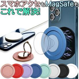 【MagSafe/スマホアクセ同時対応】 ベース マグネット メタル プレート iPhone12 ワイヤレス対応 MagSafe対応 金属 車載 ホルダー スマホリング スマホスタンド スマートフォン アクセサリー