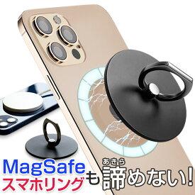 【MagSafe 充電 対応】 MagSafe 対応 スマホ ホールド リング 【簡単 着脱】 マグネット 吸着 MagSafe対応 スマホリング 車載 ホルダー スマホアクセ スマートフォン iPhone 12 12 Pro Max mini スマート 落下 防止 スタンド 360°回転 スリム 薄型 軽量 メタル