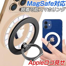 【MagSafe 充電 対応】 ロゴ 見せ スマホ ホールド リング 【簡単 着脱】 マグネット 吸着 MagSafe対応 スマホリング 貼り直し 車載 スマホアクセ スマートフォン iPhone 12 12 Pro Max mini スマート 落下 防止 スタンド 360°回転 スリム 薄型 軽量 かわいい シンプル