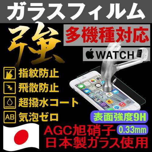 iPhone X iphonex iphone8 ガラスフィルム iphone7 plus iPhone6s xperia z5 送料無料 iphone6 iphone se ipad mini4 mini2 air ipad air2 iPad Pro iphone6s plus iphone 6 plus mini3 iphone5 premium 強化ガラスフィルム z3 z4 a4 s4 galaxy s5 compact nexus5/5x s6