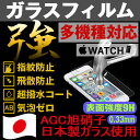 iphone7 ガラスフィルム iphone7 plus iPhone6s xperia z5 送料無料 iphone6 iphone se ipad mini...