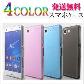 4color tpu case/tpu/tpuケース/tpu xperia z3/tpuケース iphone6/tpu iphone6/tpu iphone SE/tpu iphone5/発送無料/カラー/xperia z4 ケース/xperia z4 tpu/xperia a4/xperia a so-04e ケース/xperia z3 compact/xperia z3 compact/iphone5s ケース/iphone 6s/6s Plus