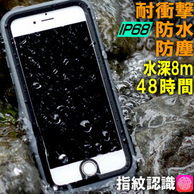 iPhone8 iPhone X iPhone7 ケース 防水ケース iphone7 ケース iphone6 iphone6s ケース iphonex iphone 8 IP68 水深8M/48時間 iphone6s proof 防水スマホケース 送料無料 水中撮影 iphone 防水ケース 防水パック 防水 防塵 耐衝撃 IPX8 水遊び タッチID touch ID 指紋認識