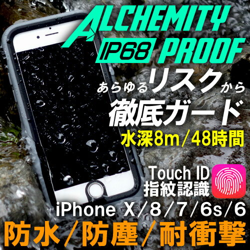 iPhone8 iPhone X XS iPhone7 ケース 防水ケース iphone7 ケース iphone6 iphone6s ケース iphonex iphone 8 IP68 水深8M/48時間 iphone6s proof 防水スマホケース 送料無料 水中撮影 iphone 防水ケース 防水パック 防水 防塵 耐衝撃 IPX8 水遊び タッチID touch ID 指紋認識
