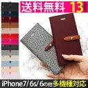 iphone7ケース 手帳型 iphone7 galaxy s8 ケース s8+ plus 手帳型ケース 手帳 おしゃれ iPhone7 plus ケース カード収…