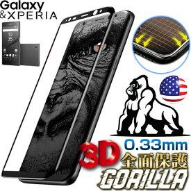 【3D全面保護X世界の ゴリラガラス】galaxy s10 / s10 plus note8 s9 s9+ s8 s8+ plus xperia xz xz3 ケース xperia x performance ガラスフィルム 全面 送料無料 全面保護 galaxy s7 edge 保護フィルム 強化ガラスフィルム 3d ギャラクシーs7 galaxy s7 edge ケース