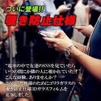【世界のゴリラガラスX覗き見防止】appleアップルiPhoneXiPhonexガラスフィルムケースiphone8iPhone7iphone8plusカバー覗き見防止大策3D全面保護iphone7iPhone6splusiphone6iphone6plus保護フィルムのぞき見防止フィルター強化ガラスフィルム