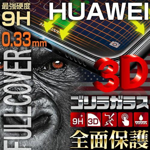 【3D全面保護X世界の ゴリラガラス】HUAWEI P20 / P20 Pro / P20 lite ファーウェイ 9H 液晶保護フィルム 正規品 ケース 付 強化ガラス ガラスフィルム p20 pro lite P20 全面 送料無料 全面保護 simフリー hw-01k 保護フィルム 強化ガラスフィルム 3d