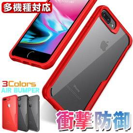 iPhone11 ケース クリア iPhone 11 pro max iPhone XR ケース iphone XS x カバー バンパー iphone8 ケース iphone7ケース huawei p20 lite pro 衝撃吸収 iphone8 iphone7 iphone 7 plusケース カバー アップル おしゃれ アイフォン11 スマホケース カバー 透明