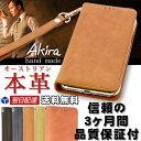 本革・ハンドメイド iPhone X ケース XS Max XR iphone8 カバー マグネット 手帳型 iphone7ケース iphone8 plus ケ...