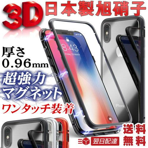 iphonex XS Max XR iphone x ケース iphone8 カバー マグネット式 バンパー iphone7ケース Huawei P20 pro lite iphone8plus iphone7 plus galaxy s9 s9+ アルミバンパー ケース iphone6 iphone6s ギャラクシー おしゃれ 衝撃吸収 アイフォン8 アイフォンx スマホケース