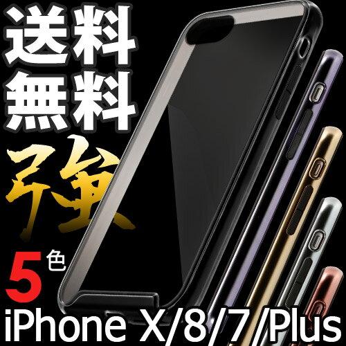 iPhoneX iphone x ケース iPhone8 ケース iPhone7ケース 耐衝撃 iPhone7 Plus iPhone8plus カバー バンパー クリアケース スマホケース iphone7 plus アイフォン7 iPhone7 iphone8 plus ケース アイフォン8 プラス 保護 iPhoneケース 衝撃 ハードケース iPhone7 アイフォン