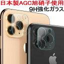 9H強化ガラス iPhone11 カメラ レンズ 保護フィルム iPhone11 pro max iPhone 11 カメラ ガラスフィルム 保護 ガラス …