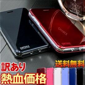 『訳あり熱血価格』耐衝撃 手帳型ケース 全面保護 iphonex iphone x ケース iphone8 手帳 iphone7 手帳型 iphone8plus カバー アップル galaxy note8 s8 s8+ iphone7 plus iphone6 iphone6s バンパー iphone 6 plus おしゃれ アイフォン8 galaxy s7 edge カバー