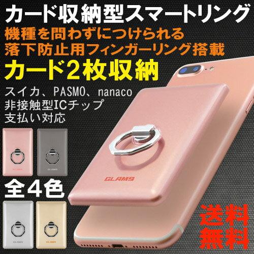 カード2枚収納 スマホリング 落下防止 リング付き カード入れ カード ケース iphone x iphone8 iphone7 iphone6 plus galaxy 8 note8 + huawei p10 lite p9 xperia xz xz1 premium arrows nx aquos phone リングスタンド スマートフォン ホルダー カード収納 リング