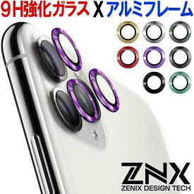 9H強化ガラス&アルミフレーム iPhone11 カメラ レンズ 保護フィルム iPhone11 pro max iPhone 11 カメラ ガラスフィルム 保護 ガラス iPhone11 pro max ケース フィルム カバー カメラ保護 カメラレンズ 9H 強化ガラス アイフォン11 カメラ 保護シート iPhone 11 pro max