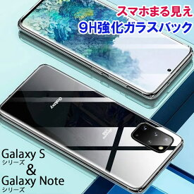Galaxy S20 ケース 背面強化ガラス クリア Galaxy S10 カバー note 10 plus Galaxy S10 S10 plus プラス note10+ スマホケース ガラス ガラスバック 保護ケース SC-51A SC-01M SC-04L SCV42 SC-03L SCV41 SCV45 耐衝撃 ギャラクシー クリアケース 衝撃吸収 Galaxyケース