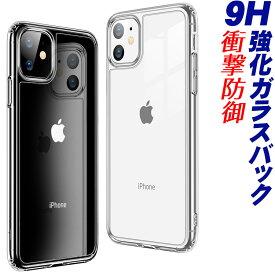 【9H強化ガラスバック】iPhone11 ケース クリア iphone11 pro ケース iphone11 pro max バンパー カバー iphone 11 pro max 衝撃吸収 proケース バンパー 耐衝撃 ガラスバック 強化ガラス スマホケース かわいい おしゃれ アイフォン11