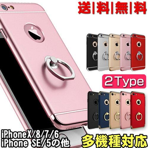 iphone X XS iphonex ケース アップル iphone8 ケース 耐衝撃 iphone8 iphone8plus カバー iPhone7 PLUS iphone 6 Plusケース iphone se リング付き iphone8 plus ケース iphone8 plus ケース iphone6 リング 落下防止 iphone5 5 5s iPhone6s バンパー iphone 6 Plusケース