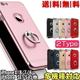 iphone X XS iphonex ケース アップル iphone8 ケース 耐衝撃 iphone8 iphone8plus カバー iPhone7 PLUS iphone 6 Plusケース iphone se リング付き iphone8 plus ケース iphone8 plus ケース iphone6 リング 落下防止 iphone5 5 5s iPhone6s バンパー iphone 6 Plusケース