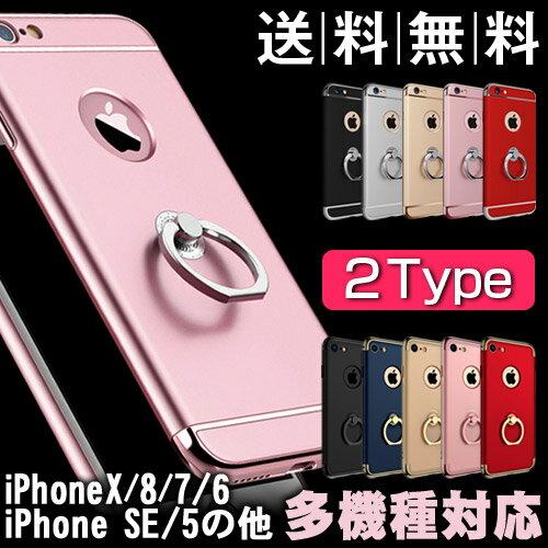 iphonex iphone x ケース アップル iphone8 ケース 耐衝撃 iphone8 iphone8plus カバー iPhone7 PLUS iphone 6 Plusケース iphone se リング付き iphone8 plus ケース iphone8 plus ケース iphone6 リング 落下防止 iphone5 5 5s iPhone6s バンパー iphone 6 Plusケース