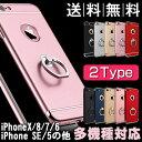iphonex iphone x ケース アップル iphone8 ケース 耐衝撃 iphone8 iphone8plus カバー iPhone7 PLUS iphone 6 Plusケース ipho