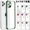 iPhone12 ケース クリア iphone12 mini ケース クリアケース iphone12 pro ケース iPhone11 カバー 11 iphone 12 pro…