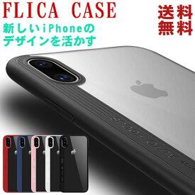 apple アップル iphoneX XS iPhone x ケース iPhone8 ケース iphonex iphoneX カバー iphoneXケース iphone x ケース バンパー スマートフォンケース アイフォンx カバー スマホケース 耐衝撃 おしゃれ アイフォン 全面保護 360度フルカバー 透明 クリア TPU