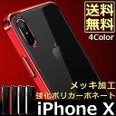 apple アップル iPhone x ケース iPhoneX ケース iphone ケース カバー iPhone x バンパー 耐衝撃 衝撃 アイフォン x 全面保護 おしゃれ docomo au
