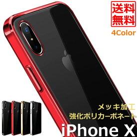 apple アップル iPhone X ケース iPhoneXS ケース iphone ケース カバー iPhone x バンパー 耐衝撃 衝撃 アイフォン x 全面保護 おしゃれ docomo au softbank 軽量 iphone スマートフォンケース スマホケース アイフォンxケース オシャレ 可愛い