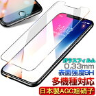 第2世代 iPhone SE SE2 2020 ガラスフィルム iphone11pro iPhone X XS Max XR iphone8plus huawei p30 lite xperia1 iphone7 plus AQUOS google pixel 3a xl スマホフィルム スマホ保護フィルム 液晶保護フィルム 液晶フィルム 第二世代 アクオス アイフォン11 iphonexs