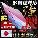 iPhone X iphonex iphone8 ガラスフィルム iphone7 plus iPhone6s xperia z5 送料無料...
