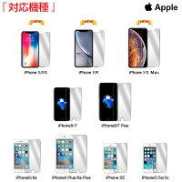 iPhoneXXSMaxXRiphone8ガラスフィルムhuaweip30litexperia1iphone7plus保護フィルムiPhone6sxperiaacegalaxyfeel2a30ケースAQUOSR3R2sense2googlepixel3axlasuszenfonemaxm2proiphone6iphoneseiphone6siphone5強化ガラスフィルム