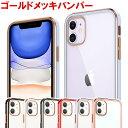 iPhone12 ケース クリア iphone12 mini ケース iphone12 pro ケース iPhone11 カバー 11 バンパー クリアケース iphon…